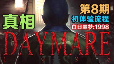 真相大白!《Daymare:1998》白日噩梦 初体验流程解说 第8期