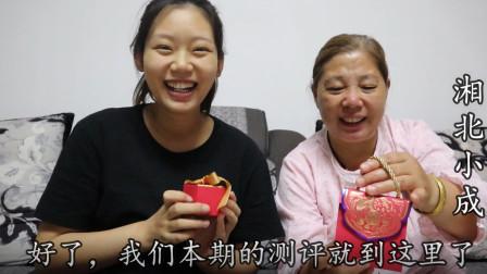 小成准备举行婚礼了,和婆婆一起挑选喜糖盒子,大家觉得好看吗