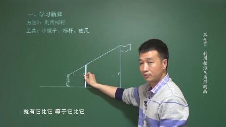 第九节 利用相似三角形测高