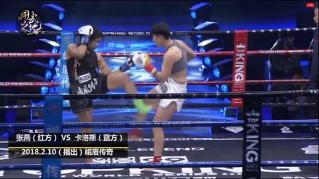 中国女将张燕,决战擂台,一脚正蹬直接踹趴对手,豪夺胜利!
