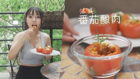 做了一次还想吃的超简单法国美食料理,「法式番茄酿肉」你值得试一试,真好吃呀