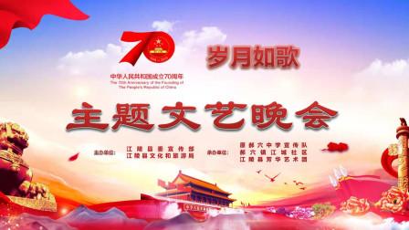 江陵县芳华艺术团庆祝中华人民共和国建国70岁年主题文艺演出