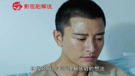 空降利刃:林俊娇遭糟蹋,张启直接崩溃连五人