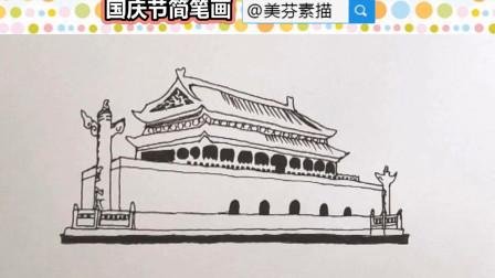 建国70周年主题简笔画教程:我和我的祖国-天安门简笔画画法步骤介绍!