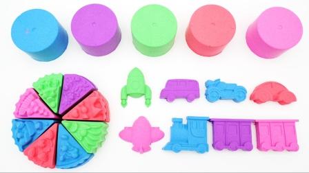 彩色动力沙制作彩虹蛋糕 认识颜色和圆柱形太空沙做汽车 飞机 火箭 摩托车