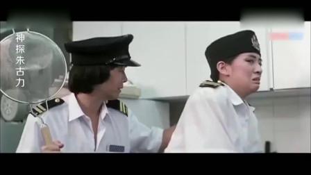 神探朱古力:经理把蟑螂口袋里,女警他口袋,一摸惨了蟑螂爬上女警手上了