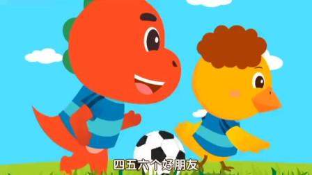 亲宝恐龙世界乐园儿歌-踢足球 小恐龙们出门踢球了,引导宝宝多运动懂人际交往