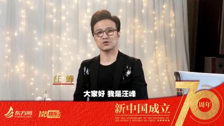 新中国成立70周年, 东方网携手汪峰、周深、毛不易、郑云龙等一起为祖国献祝福