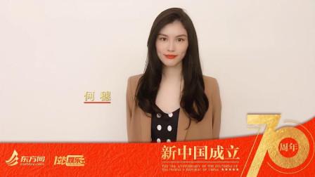 新中国成立70周年, 东方网携手何穗一起为祖国献祝福