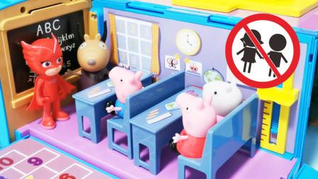 睡衣小英雄给小猪佩奇上课,小朋友要知道的户外安全小常识!