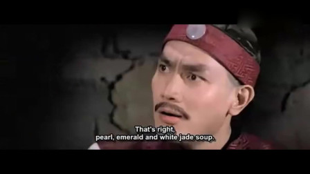 乾隆下江南君臣斗,皇帝流落民间饥寒交迫时喝了一碗珍珠翡翠汤