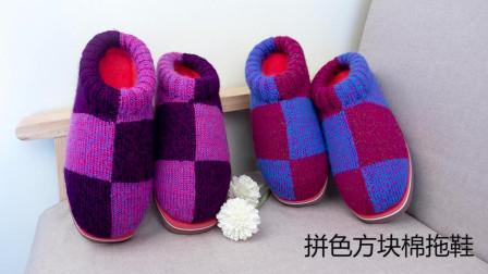 雅馨绣坊拼色方块棉拖鞋手工编织视频教程编织视频全集