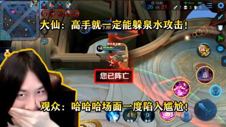 张大仙:这么快我还想秀呢,那就秀一下泉水吧!大仙卒!