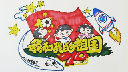 蔡叔叔讲画 国庆海报设计:我和我的祖国