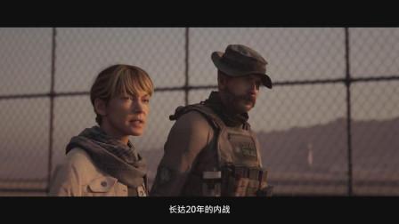《使命召唤16现代战争》中文剧情预告片,10月25日发售