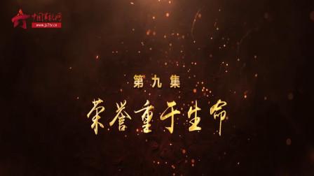 系列微视频《军营第一课》:第九集 荣誉重于生命