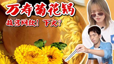 流传了180年的皇室火锅,居然是用菊花汤涮?究竟啥味道!