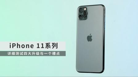 详细测试iPhone 11系列的四大升级