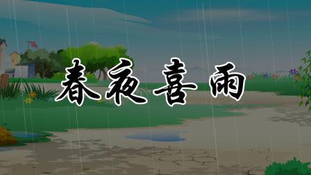 贝乐虎古诗 春夜喜雨