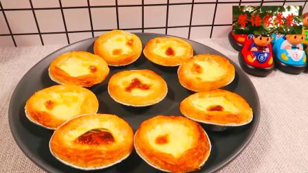 美食制作,美味下午茶点心,老少皆宜,奶香蛋挞,方法很简单