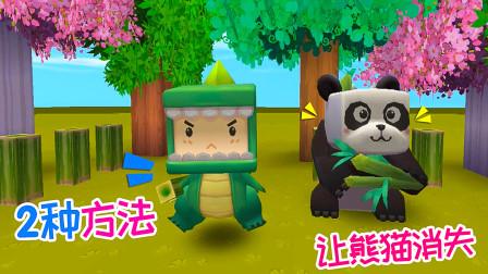 迷你世界如何让熊猫消失能量剑是没用的鸡汁哥教你两个方法