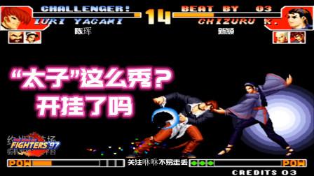 拳皇97:神乐这确认这手法,秀上天了!2次封印,28连布阵打晕?