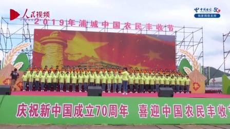 """[70地联动庆丰收]福建浦城县: """"闽北粮仓""""庆丰收"""