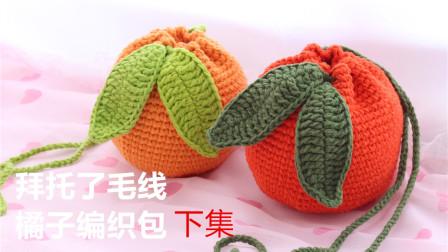 拜托了毛线第65下集做一个大橘子呀编织小白丑橘子手提包斜挎包收纳袋编织实例详解