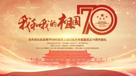 庆祝国庆70周年:东风悦达起亚向祖国献礼