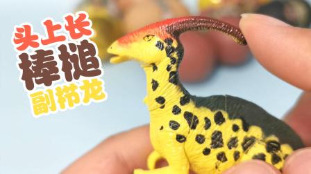 头上长棒槌的恐龙,还会在黑暗中隐身哦!恐龙之谜奇趣蛋副栉龙