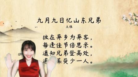 阖家团圆的假期,王维如何度过孤单的重阳节,小学必背古诗