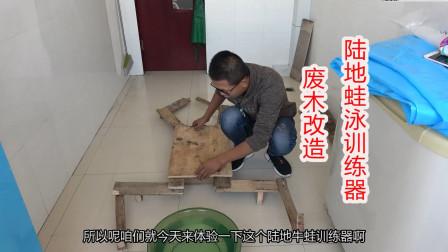 小伙挑战用废弃的木材改造成陆地蛙泳训练器,感觉可以申请专利了