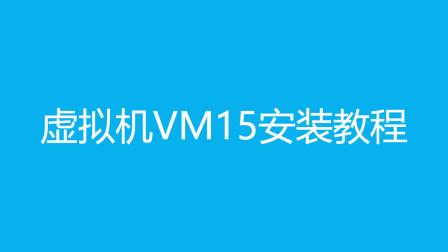 虚拟机软件安装教程之VM15 win7系统安装方法教程步骤视频