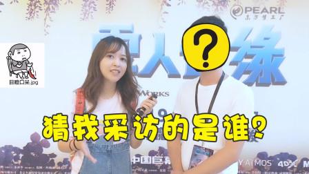 板娘小薇Vlog28:参加电影首映礼看到好多大明星,顺便当了回记者