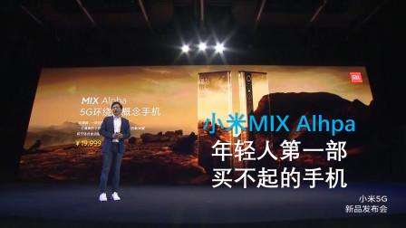 快看发布会 小米5G新品发布会 MIX Alpha第一部年轻买不起的手机