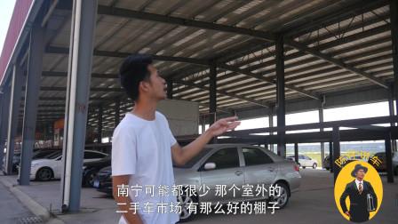 小伙参观钦州市高级的二手车市场,车棚造价不菲