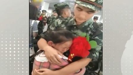 妹妹送别入伍哥哥 抱着哥哥哭成泪人 每日新闻报 20190925 高清版