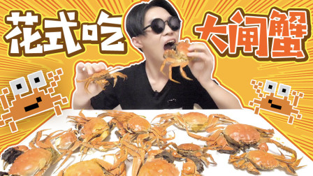 大闸蟹99元和688元有啥区别?这才是吃蟹最爽的方法!一口闷