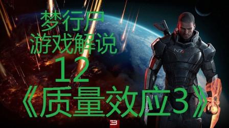 梦行尸《质量效应3》游戏解说12