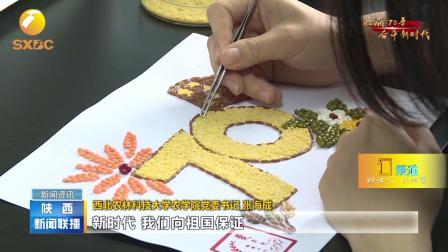 我和我的祖国!西安大学生创作20多幅五谷画祝福祖国