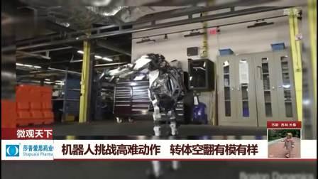 机器人挑战高难动作 转体空翻有模有样 每日新闻报 20190925 高清版