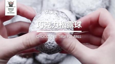 巧克力松露球一口流芯,吃起来那顺滑的感觉就像某芙一样!