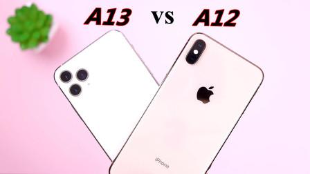 iPhone11 Pro Max对比Xs Max:A13到底比A12强多少?
