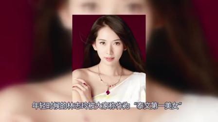 林志玲从台湾第一美女再到现在的不老女神,太让人羡慕了吧