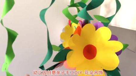 幼儿园创意亲子手工DIY-花朵吊饰