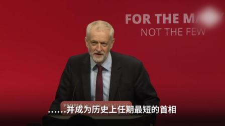 """约翰逊刚遭遇""""最坏结果"""",科尔宾:他应该成任期最短首相"""