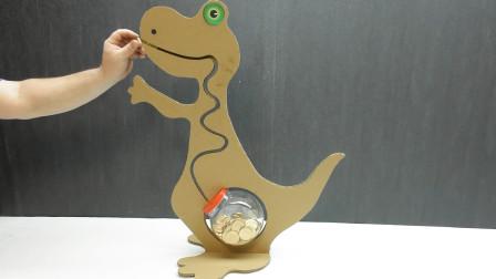 创意手工DIY,大叔教你用硬纸板制作恐龙形状的存钱罐,厉害了