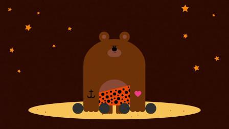 《嗨道奇第一季》哇,大灰熊是大力士!