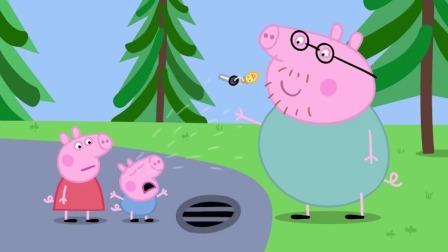 小猪佩奇:乔治想玩车钥匙,爸爸不给他玩,乔治大哭了起来!