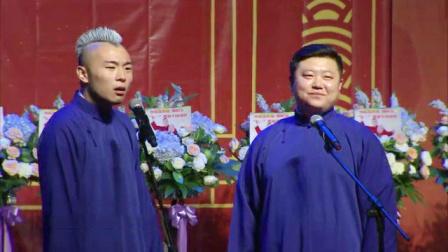 德云社张鹤伦相声演出站 2017 《全城热恋》张九南 高九成